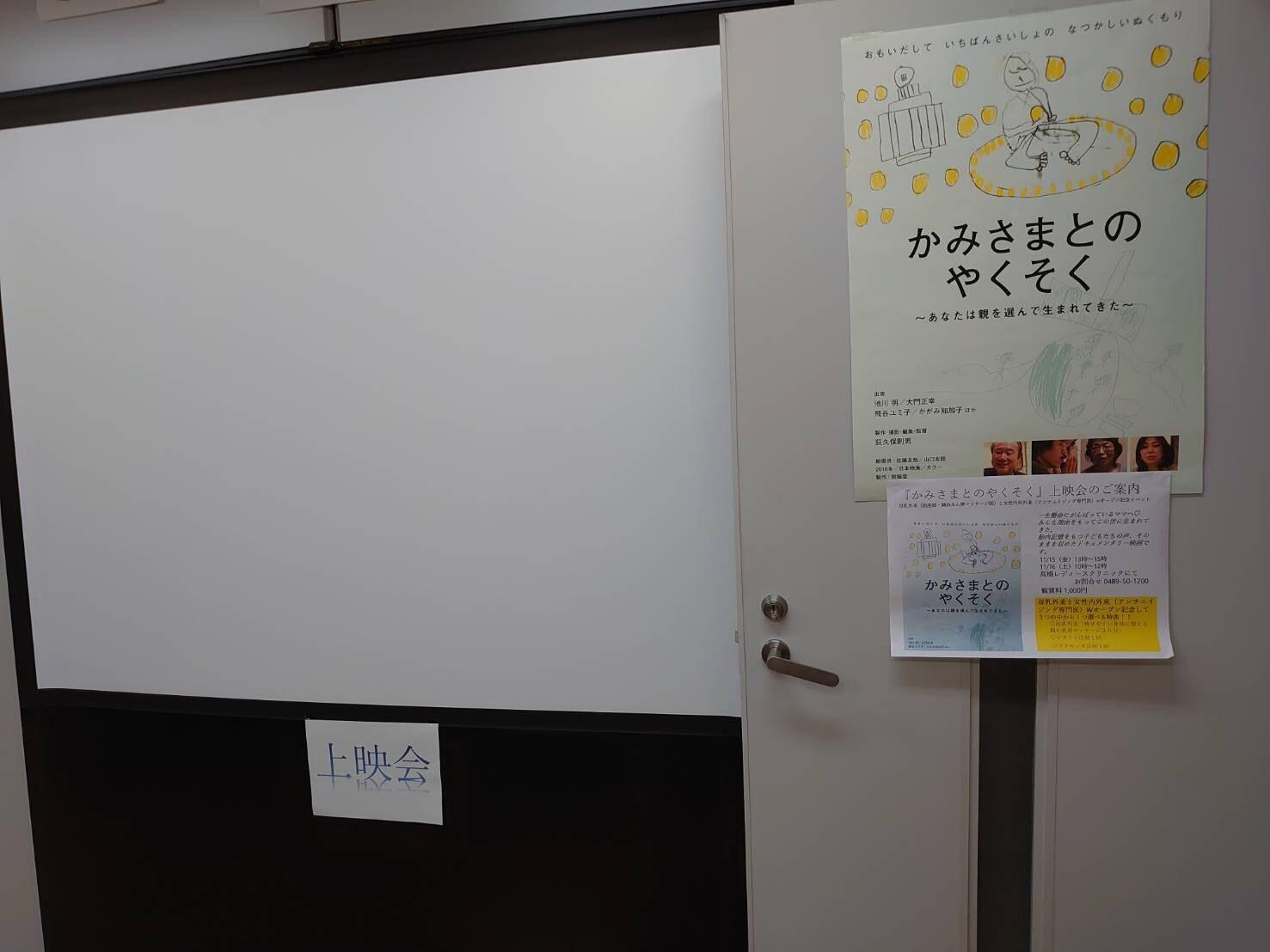 三郷 高橋 レディース クリニック